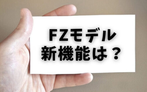 FZシリーズのうれしい新機能は?