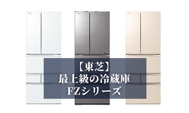 東芝の最上級冷蔵庫「ベジータFZシリーズ」女性にうれしい機能満載
