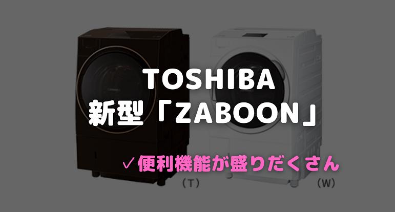 【東芝】ZABOON(ザブーン) TW-127X9L/TW-127X9R