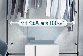 すばやく衣類を乾かす衣類乾燥除湿機「F-YHTX90」