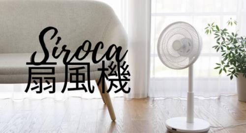 【2020年モデル】シロカの扇風機「SF-C151」「SF-L251」