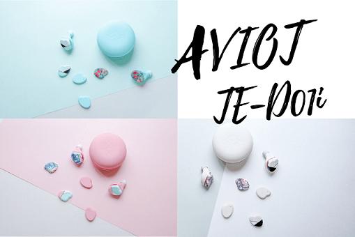 【まとめ】AVIOT「TE-D01i」