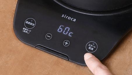 1℃単位で温度調節ができるシロカの電気ケトル