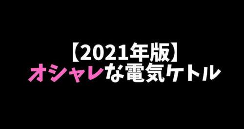 【2021年版】オシャレな電気ケトルおすすめ「ランキングベスト5」