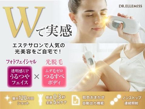 【DR.ELLEMISS】家庭用光美容機器「ドクターエルミス ゼロ」