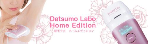 【Datsumo Labo.】家庭用脱毛器「脱毛ラボホームエデューション」