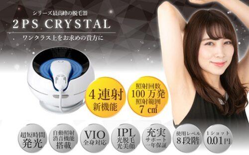 【ツーピーエス】家庭用脱毛器「2PS CRYSTAL」