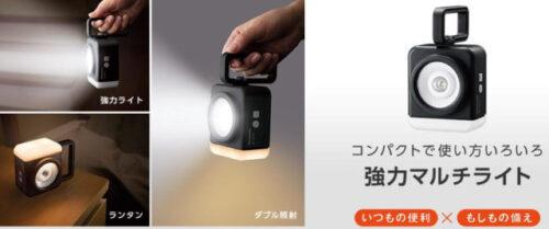 3通りの光パターン「懐中電灯+ランタン」