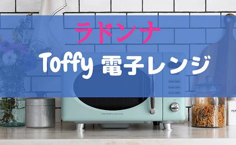 【まとめ】ラドンナ「Toffy 電子レンジ」