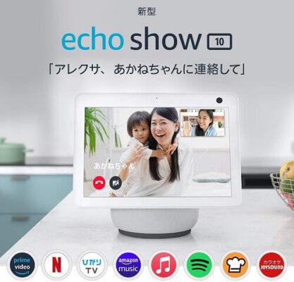 【比較】Amazon Echo Showシリーズ3機種の違いは?