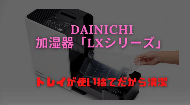 ダイニチ 加湿器 LXシリーズ