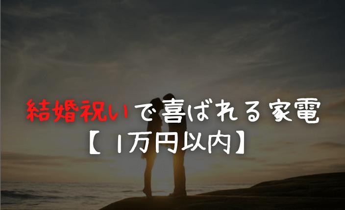 結婚祝いにおすすめの家電10選【1万円以内で買える】