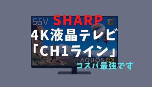 【コスパ良すぎ】シャープ4Kテレビ50型が8万円台「CH1ライン」