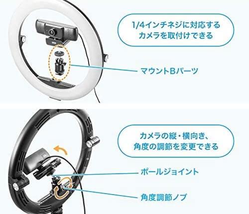 サンワサプライのリングライトは、スマホ・ウェブカメラどちらも取り付けが簡単です