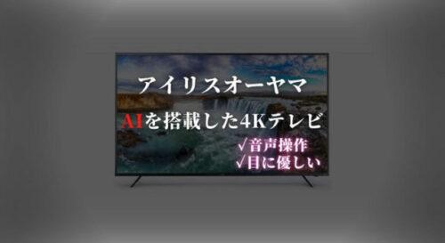 アイリスオーヤマの4KテレビにAIを搭載「音声操作もできる」