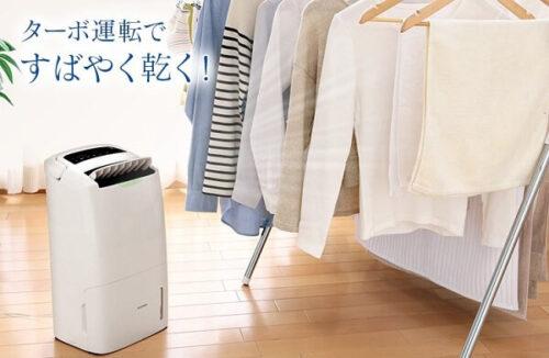 除湿機能が付いた空気清浄機