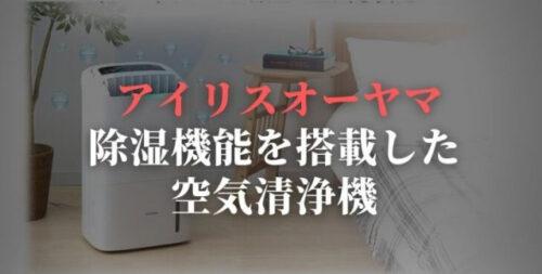 【アイリスオーヤマ空気清浄機DCE-120】衣類乾燥ができる空気清浄機