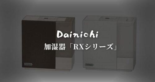 【ダイニチ 加湿器 RXシリーズ 2020】お手入れ簡単で清潔!