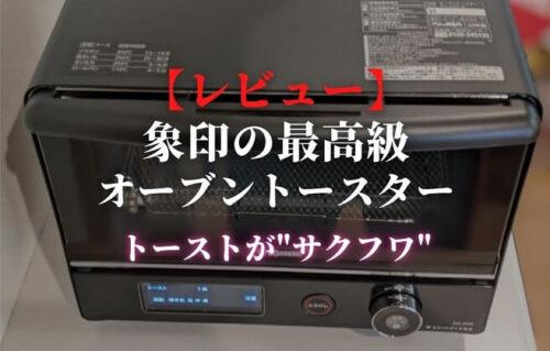 【象印オーブントースターEQ-JA22をレビュー】おいしさ復活!