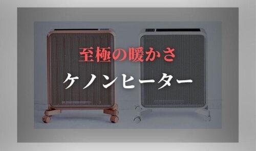【ケノンヒーター】暖かい・乾燥しづらい・安全の3拍子揃った暖房器具