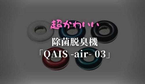 【サンスター QAIS】空間除菌脱臭機「光触媒で部屋をキレイに」