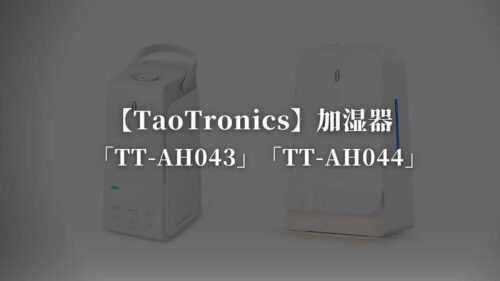 【TaoTronics】超静音設計の加湿器「TT-AH043/TT-AH044」