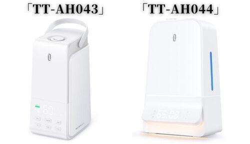 比較!「TT-AH043」と「TT-AH044」の違いは?