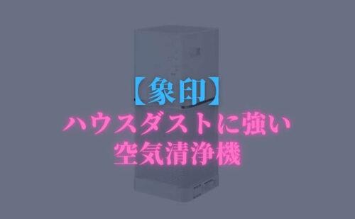 【象印の空気清浄機PU-AA50】床上30cmを全方位から吸引・清浄