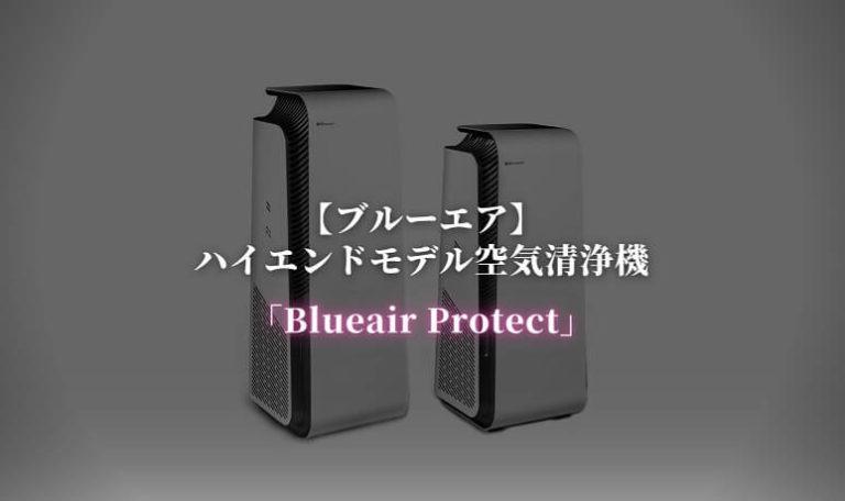 【ブルーエア空気清浄機Blueair Protect】最新モデル6機種