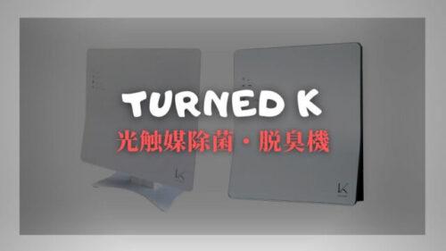 【ターンド・ケイ光触媒除菌・脱臭機KL-W01】光触媒の効果がすごい!