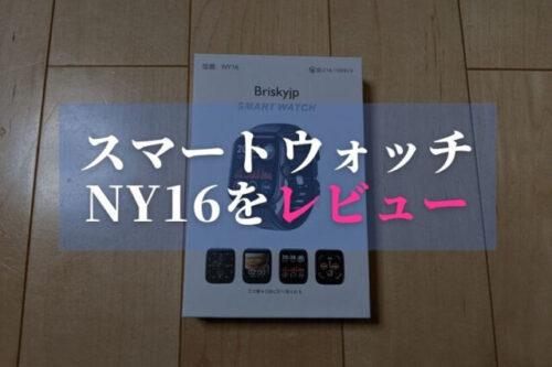 【Briskyjpスマートウォッチ NY16をレビュー】コスパ最高!