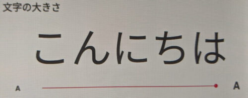 タブレットmimi文字サイズ大