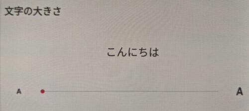 タブレットmimi文字小