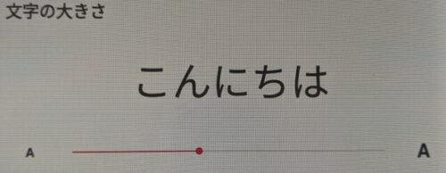 タブレットmimi文字中