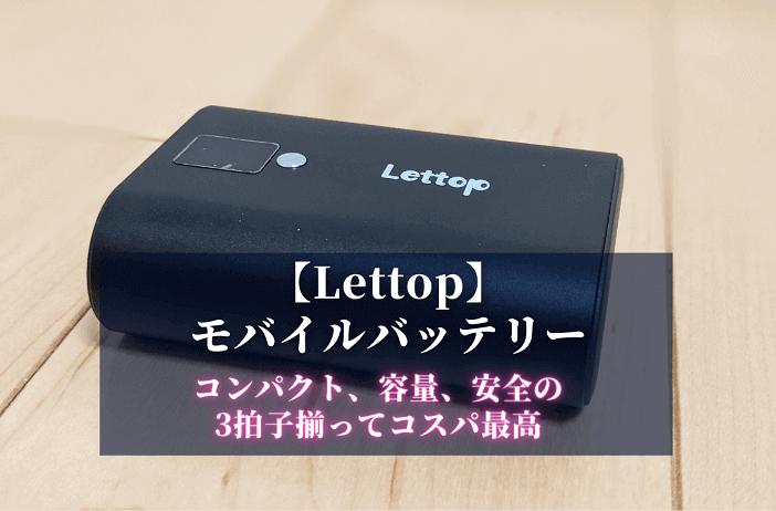 【Lettopモバイルバッテリーをレビュー】安全安心でコスパもいい