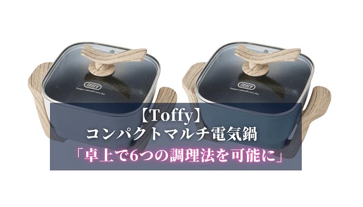 Toffy コンパクトマルチ電気鍋K-HP3「かわいい便利な小鍋」