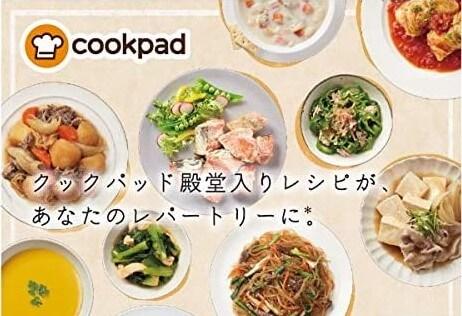 【クックパッド・食品メーカーとコラボ】レシピ・オートメニューが他とは違う