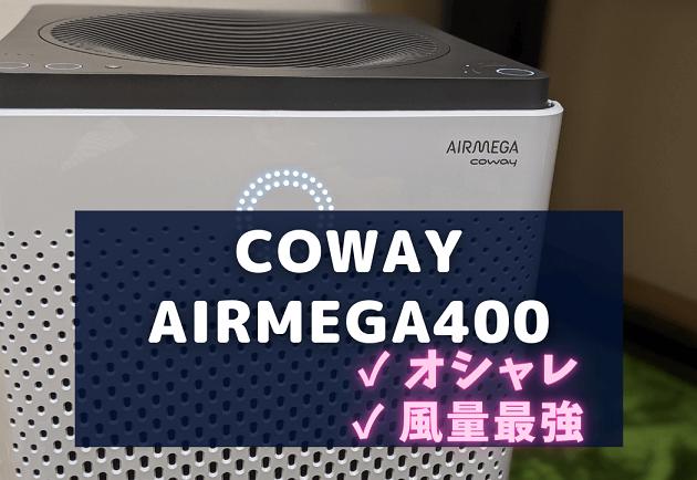 【レビュー】AIRMEGA 400「風量がサーキュレーターレベル」