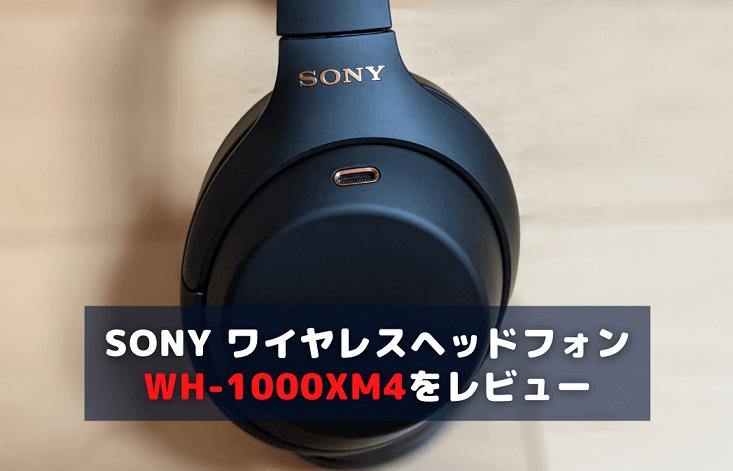 【WH-1000XM4 レビュー】ソニーのワイヤレスヘッドホン「買って良かったです」