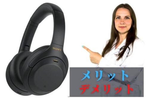 SONY ワイヤレスヘッドホン「WH-1000XM4」のメリット・デメリットは?