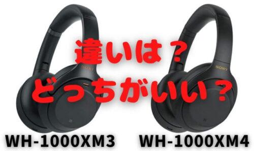 【比較】ソニーワイヤレスヘッドホンの前モデル「WF-1000XM3」と新モデル「WH-1000XM4」との違いは?