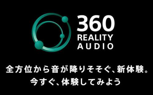 360 Reality Audio認定モデル