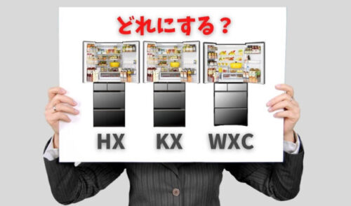 【比較】日立 冷蔵庫WXCタイプとHXタイプとKXタイプの違いは?