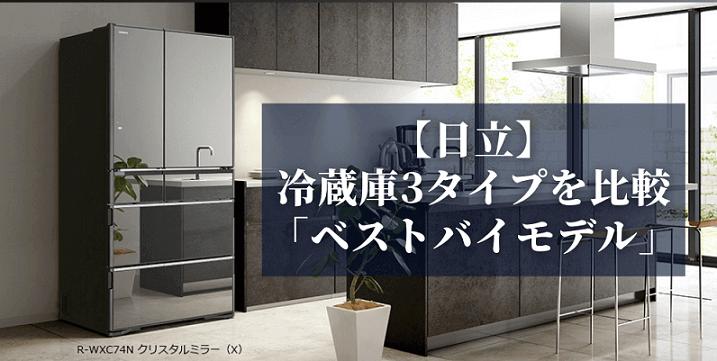 【2021年モデル】日立の冷蔵庫WXCタイプとHXタイプとKXタイプを比較「特徴や違いは?」