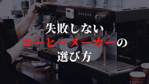 失敗しない!コーヒーメーカーの選び方