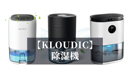 【KLOUDIC 除湿機】最新3モデルを比較「どれもコンパクトで使いやすい」口コミや評判は?