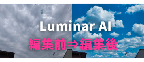 【Luminar AIをレビュー】ブログ・Instagramのオリジナル写真の質が高くなる