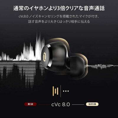 【TaoTronics】SoundLiberty 97の特徴4つ