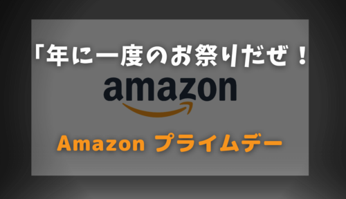 【Amazonプライムデー 2021】年に一度のお祭りだ!「注目の家電・ガジェット・日用品は?」目玉商品が多数