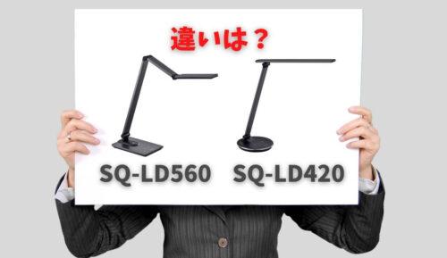 【比較】新型パナソニックのデスクライト「SQ-LD560」と「SQ-LD420」の違いは?
